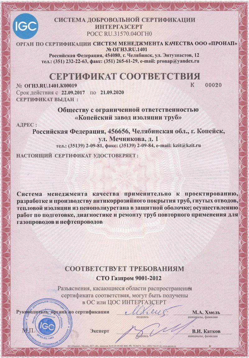 俄气认证或俄罗斯天然气认证。-INTERGAZCERT认证