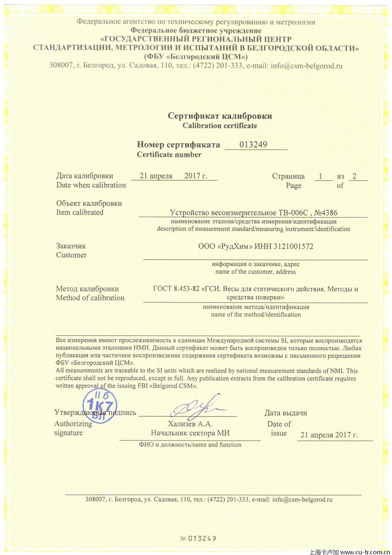 俄罗斯计量校准证书-PVC(calibration certificate)