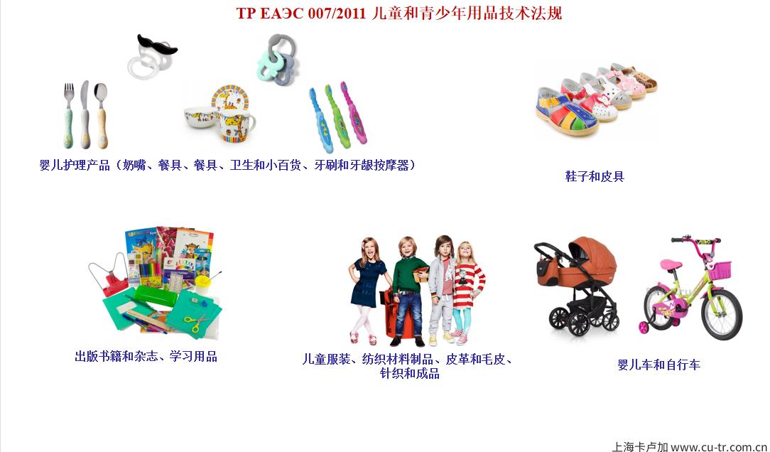 EAC认证之儿童和青少年用品CUTR认证 法规 TRCU 007/2011